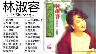 林淑容Lin Shurong选择林淑容的最佳歌曲《風雨戀+恨你不回頭+你懷念特别多+三個夢+臨走的誓言+往事難追憶+山前山後走一回+默默盼歸期》Golden Album Of Anna Lin thumbnail