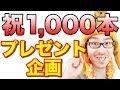 【祝1000本!】ひさびさにプレゼント企画やっちゃうぜプーン!
