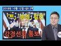 2부 「트」 「승인」 발언, 미 재무부 한국은행 경고/ 미, 한국에 강경선회 통보!  세밀한 안보  2018.10.12