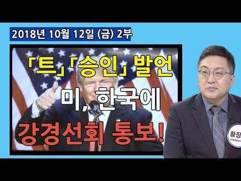 2부 「트」 「승인」 발언, 미 재무부 한국은행 경고/ 미, 한국에 강경선회 통보! [세밀한 안보](2018.10.12)