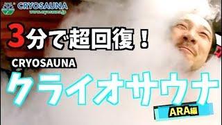 -190℃の世界‼️ 3分で回復 クライオサウナ/ARA 編