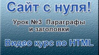 """""""Сайт с нуля"""" Урок №3 Параграфы и заголовки ( Видео курс по HTML )"""