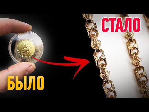 И снова одно из моих любимых плетений золотой цепочки. Gold Chain |Ювелирные украшения из золота
