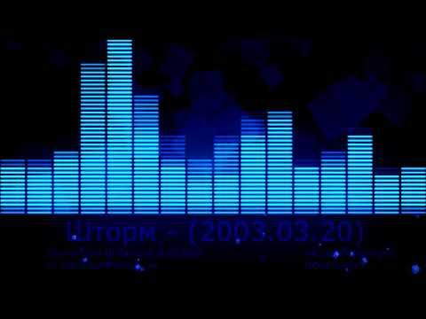 Шторм от 2003.03.20 на DFM ведущие DJ Dan и DJ Groove