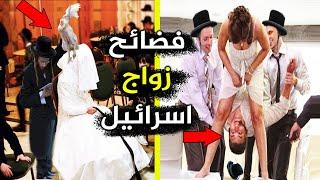 غرائب الزواج في اسرائيل «زواج المحارم وعدم لمس العروس وكسر الزجاج»