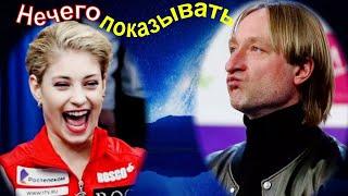 Косторной НЕЧЕГО ПОКАЗЫВАТЬ на Командном турнире ОТНОШЕНИЕ Плющенко к Тутберидзе