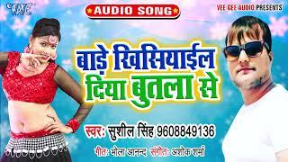 #Sushil Singh का सबसे हिट Song I बाड़े खिसियाईल दिया बुतला से I 2020 Bhojpuri Hit Song