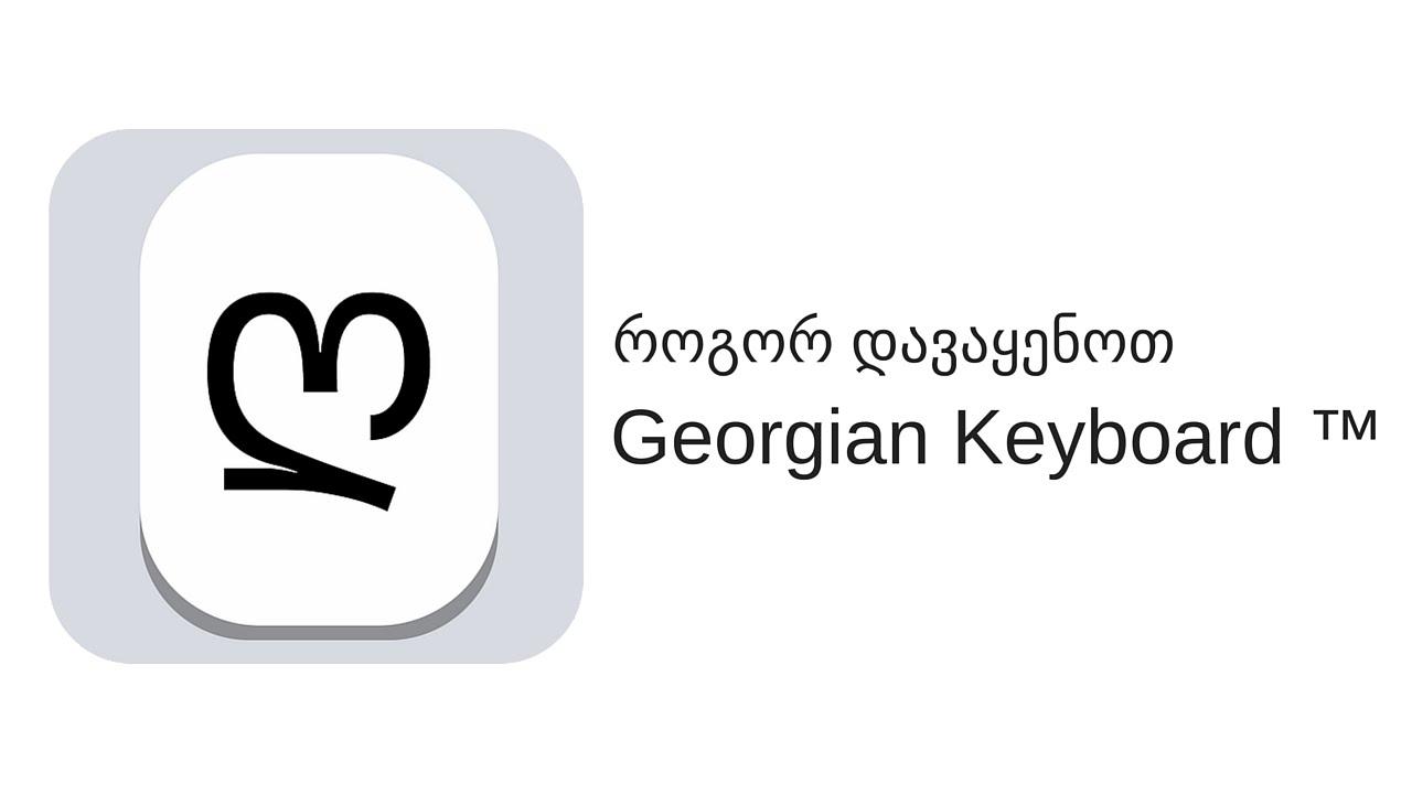 GEORGIAN KEYBOARD DRIVERS