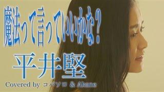 【女性が歌う】魔法って言っていいかな?/平井堅(Full Covered by コバソロ & 安果音)歌詞付き thumbnail