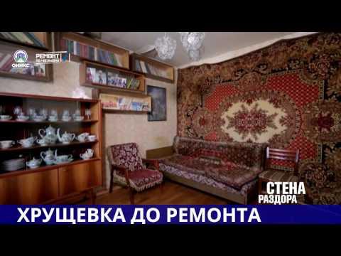 Ремонт квартиры-хрущевки До и После