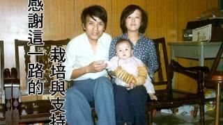 20111106小猛&小雯婚宴二部曲 thumbnail