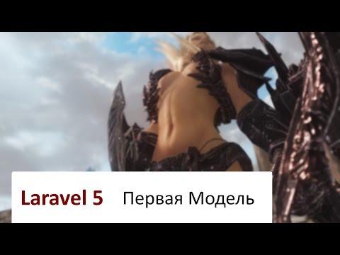 #5 Laravel 5: Первая Модель (Skyrim version)