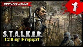 S.T.A.L.K.E.R. Call of Pripyat прохождение часть 1