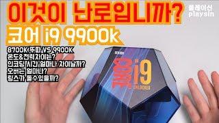 9700k benchmark
