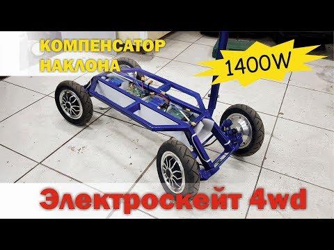 Электроскейт из гироскутера. ч1