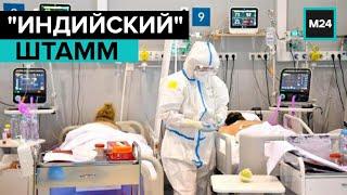 Чего ждать от индийского штамма коронавируса Специальный репортаж Москва 24