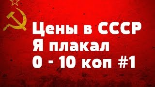 Цены в СССР Я плакал 0 - 10 коп #1