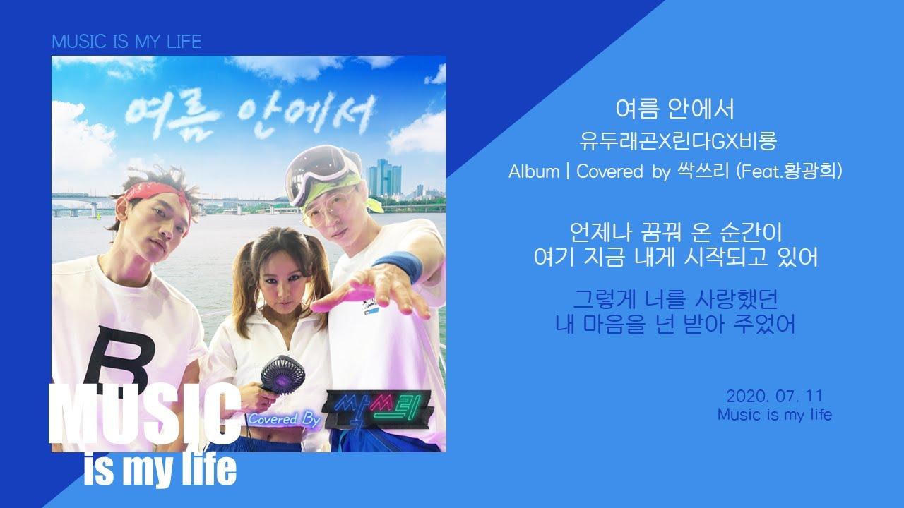 [놀면 뭐하니] 싹쓰리 (유두래곤X린다GX비룡) - 여름안에서 (Feat.황광희) / 가사