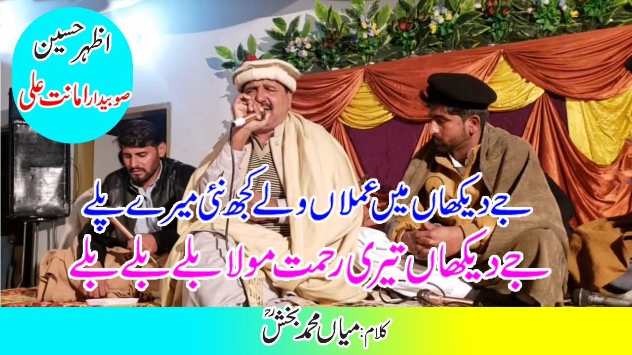 J Dekha Mein Amla Wally    Mian Muhammad Bakhash    Azher Hussain & Foji Amanat Ali