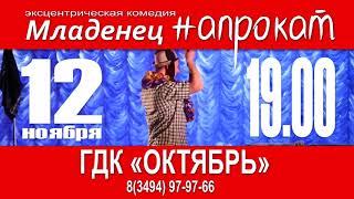 """Эксцентрическая комедия """"Младенец напрокат"""", ГДК """"Октябрь"""""""