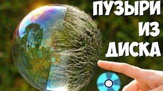 ПУЗЫРИ из Диска!(http://goo.gl/UPwvz6 -- Реклама на моем канале, цены! В этом видео Вы увидите Как Сделать Крутые Пузыри из CD диска!..., 2015-11-27T15:13:42.000Z)