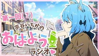 [LIVE] 【LIVE】朝ラジオ!(私が見た!不思議な夢のハナシ/ヤッホー!ク〇袋/こんな子供は嫌だ!)【宗谷いちか / あにまーれ】
