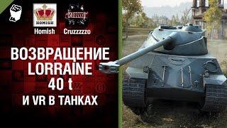 Возвращение Lorraine 40t и VR в Танках - Танконовости №54 - Будь готов! [World of Tanks]