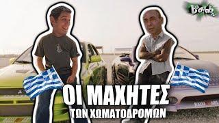 ΜΑΧΗΤΕΣ ΤΩΝ ΧΩΜΑΤΟΔΡΟΜΩΝ!! - BOOYAH TV thumbnail