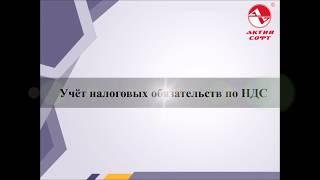 Учет НДС в 1С : Підприємство УТП (Управление торговым предприятием)