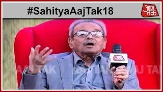 साहित्य आजतक में उर्दू अदब के तीन नामवरों ने की गुफ्तगू | #SahityaAajTak18