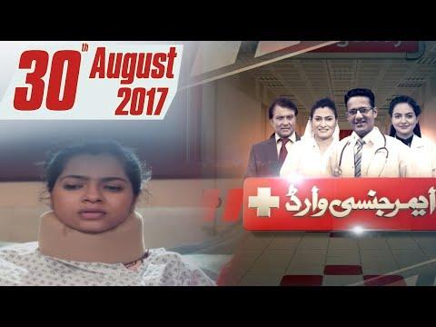 Insaaf   Emergency Ward   SAMAA TV   30 Aug 2017