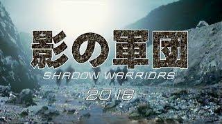 『影の軍団 2018』 ED曲【Gの祈り】 もしも現在に、昭和のカッコいい忍...