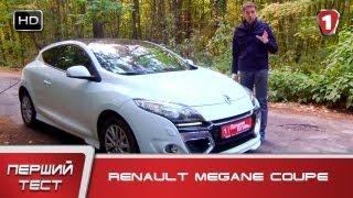 "Renault Megane Coupe 2012.  ""Первый тест"".  (УКР)"