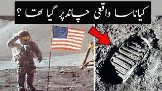 NASA Moon Landing Was Real or a Hoax Eplained | Hindi / Urdu