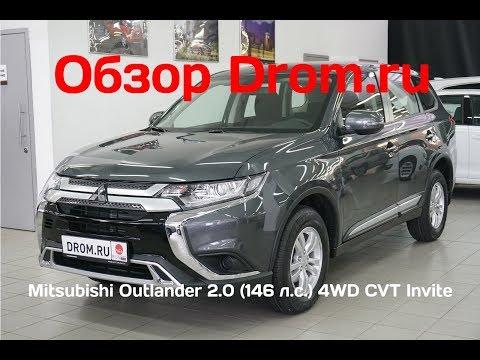 Mitsubishi Outlander 2019 2.0 (146 л.с.) 4WD CVT Invite - видеообзор