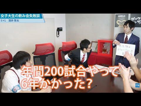 アンタッチャブル柴田のモテ男研究所 7「女子大生の飲み会失敗談」