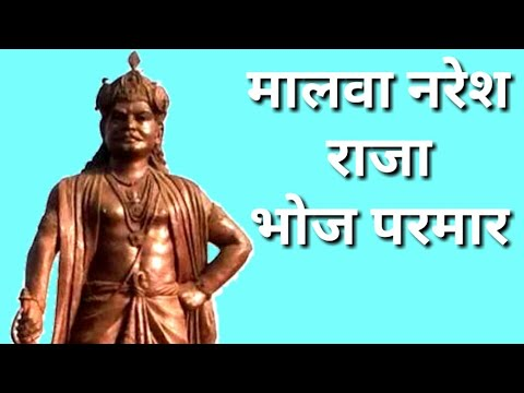 raja bhoj/धार के महान राजा भोज/the famous pamar king bhoj