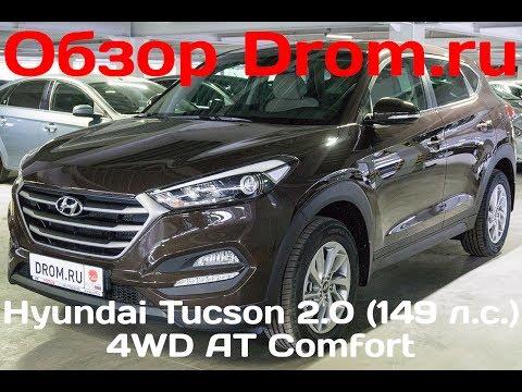 Hyundai Tucson 2017 2.0 149 л.с. 4WD AT Comfort видеообзор