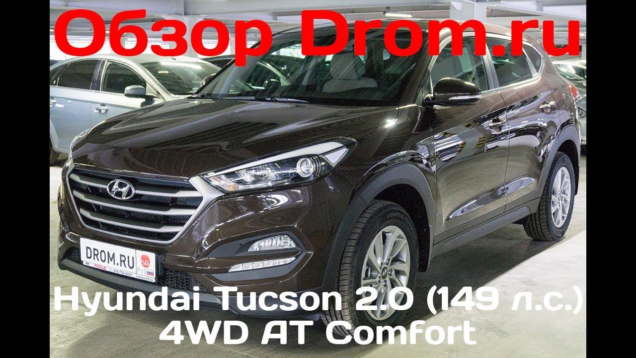 Hyundai ix 35 Тест-драйв.Anton Avtoman. - YouTube