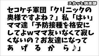 【修羅場】セコケチママ軍団「クリニックの奥様ですよね?」私「はい…」...