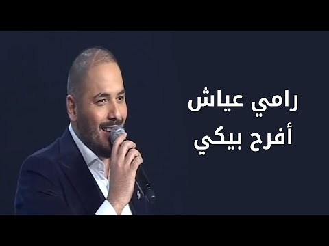 Ramy Ayach - Efrah Fiki  - Live at the Casino du Liban | رامي عياش - افرح فيكي