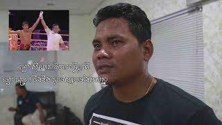 ឡៅ ស៊ីណាត និយាយអំពីការប្រកួតរបស់ ឡៅ ចន្រ្ទា ៊/Kun Khmer Lao Sinath saying about Lao Chantrea.