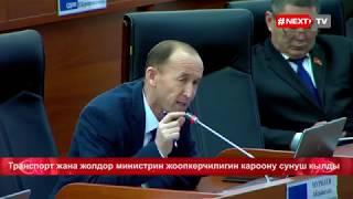Депутаттар транспорт жана жолдор министринин жоопкерчилигин кароону өкмөт башчыга сунуш кылды