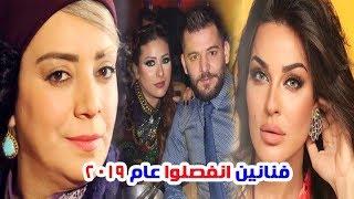 فنانين وفنانات انفصلوا في عام 2019 اخرهم الفنانة نادين نجيم