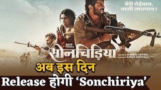 Sushant Singh Rajput की Film 'Sonchiriya' की बदली Release Date