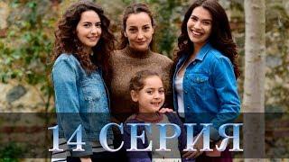 Сокровенное 14 серия (Canevim) на русском Озвучка 2019 турецкий сериал