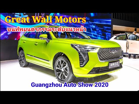 Great Wall Motors ขนทัพยนตกรรมระดับโลก ร่วมจัดแสดงงาน Guangzhou  Auto Show 2020