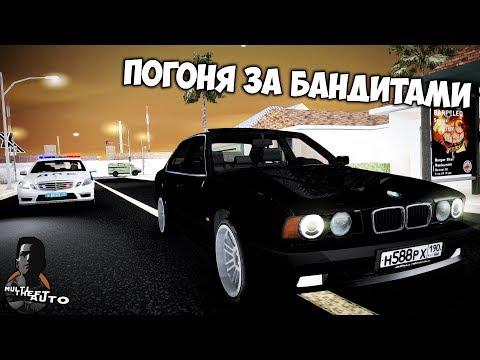 ПОГОНЯ ЗА БАНДИТАМИ НА ЧЁРНОМ BMW | SMOTRA MTA