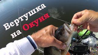 Вертушка на окуня. Выручает Хорошим окунем! Рыбалка на окуня. Ловля окуня на спиннинг.