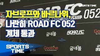 [로드FC] 자브로프와 바르나위, 나란히 ROAD FC 052 계체 통과 (스포츠타임)